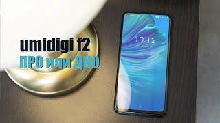 128 Гб, NFC, Андроид 10, Helio P70 и это всё UMIDIGI F2. ВЗОРВЁТ или НЕТ?