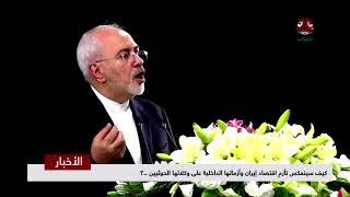 كيف سينعكس تأزم اقتصاد إيران وأزماتها الداخلية على وكلائها الحوثيين ؟ | تقرير يمن شباب