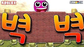 벽 [로블록스 코아 Be a Wall] ㅋㅋㅋㅋ