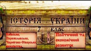 Київське, Переяславське, Чернігово-Сіверське князівства (укр.) Історія України, 7 клас.