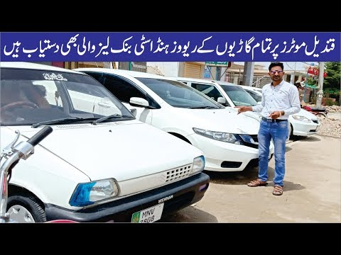 all new and used cars bank lease cars available qandeel motors bhakkar