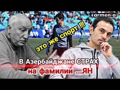 Очередная истерика из Азербайджанa: Теперь