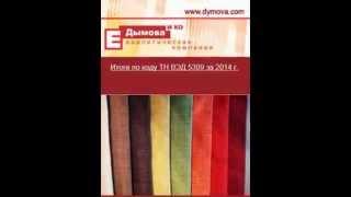 Статистика ТН ВЭД на www.dymova.com(Таможенная статистика, таможенная база, выборка из таможенной базы, статистика внешнеэкономической деятел..., 2015-08-08T20:37:58.000Z)
