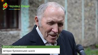 Дмитро Стрижиборода, ветеран буковинських шахів