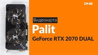 Розпакування відеокарти Palit GeForce RTX 2070 DUAL / Unboxing Palit GeForce RTX 2070 DUAL