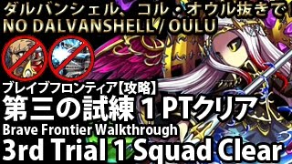 Made by request. How to clear 3rd Trial without Dalvanshell or Oulu...
