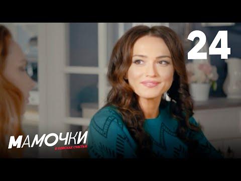Мамочки | Сезон 2 | Серия 4 (24)