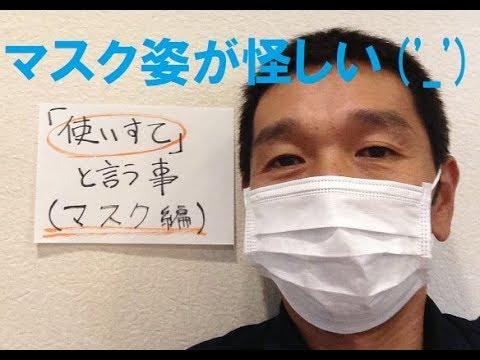 使い捨てマスク・インフルエンザ・ウィルス感染症・予防使い捨てという事マスク編鎌倉市大船・からだのしくみ工房 石塚整体鍼灸治療院