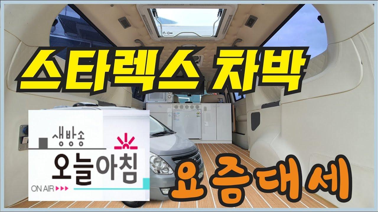MBC 생방송 오늘아침 캠핑카 - 스타렉스 차박용 캠핑카 / 파주 홍성자동차