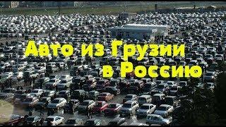 Растоможка автомобиля из Грузии для РФ  #5