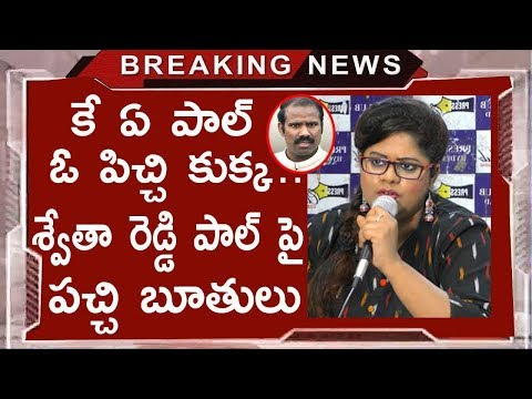 Anchor Swetha Reddy Controversial Comments On KA Paul | Swetha Reddy Vs KA Paul | Prajashanthiparty