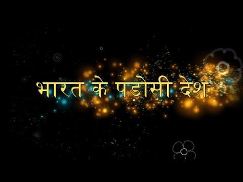 Audiocast SSC: Padosi Desh   भारत के पड़ोसी देश   Hindi