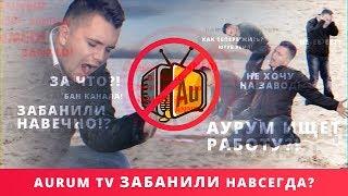 AURUM TV И VERSUS ЗАБЛОКИРОВАЛИ? НОВЫЙ КАНАЛ!