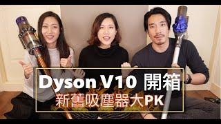 【開箱】老公嫌棄的Dyson V10到底好不好用?新舊吸塵器PK | Fion feat. Pei沛 姐夫
