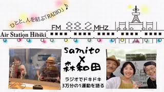 samitoと森和田 ラジオでドキドキ3万分の1運動を語る