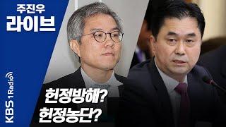 [주진우 라이브] 훅인터뷰 - 최강욱\u0026김종민 의원, \