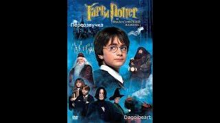 Гарри Поттер в Отпуске! Прикол-Переозвучка