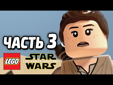 LEGO Star Wars: The Force Awakens Прохождение - Часть 3 - ФИНН
