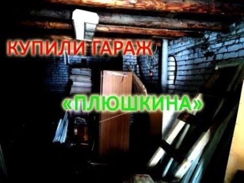 """Купили гараж """"Плюшкина"""""""