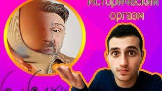 Исторический оргазм - Сиськи!