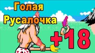 [NES] The Little Mermaid (RUS) [Порно Hack / +18]