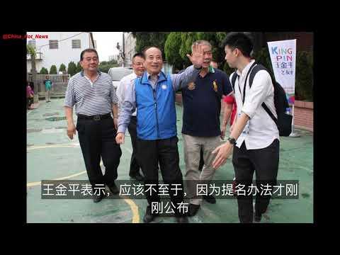 """王金平透露:这几天有私下见郭台铭 台湾还有""""第六缺"""""""