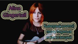 Alina Gingertail - лучшие каверы(covers) популярных композиций из игр и фильмов!