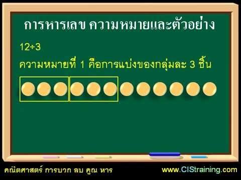 สอนลูกให้เก่งเลข 12 สอนการหารแบบมีเศษและไม่มีเศษ [CIStraining.com]