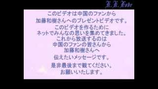 私達は加藤和樹さんのファンです。We Are From CHINA! 加藤さん、デビ...