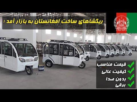 ریگشاهای برقی ساخت افغانستان به بازار آمد!