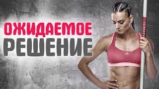 Елена Исинбаева, Мария Шарапова и другие Российские звезды спорта, которые пропустят Олимпиаду в Рио