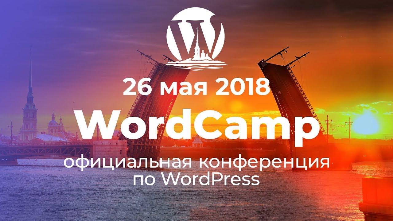 WordCamp в Санкт-Петербурге. 26 мая 2018 года