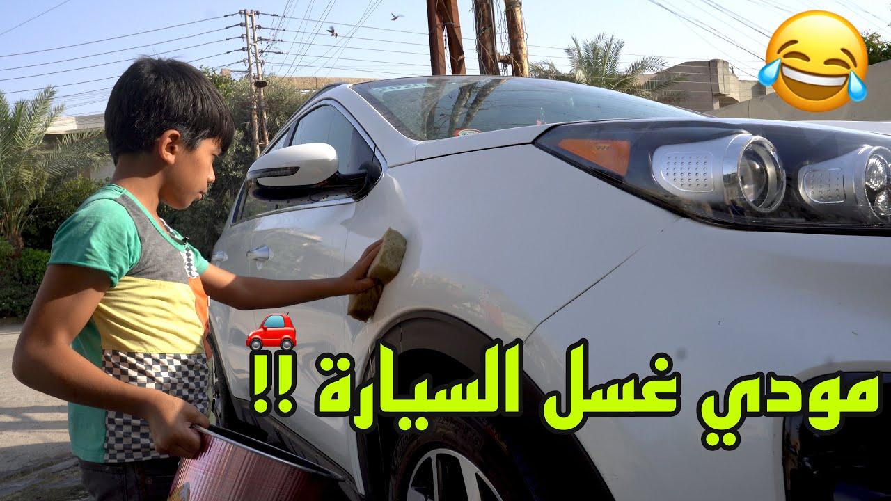 مودي غسل سيارة ابوه حتى يطلع بيه ! اخر شي نضرب بوري 😂 #تحشيش 2021