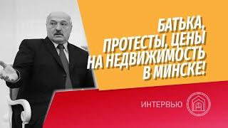 Как политика Лукашенко и протесты в Белоруссии повлияли на цены недвижимости?