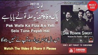 Noha - Paak Wafa Ka Fiza Yeh Sila Tu Piya Hai  - Sain Rehman Sangat - 2017