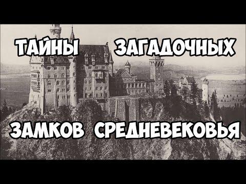 Тайны загадочных замков