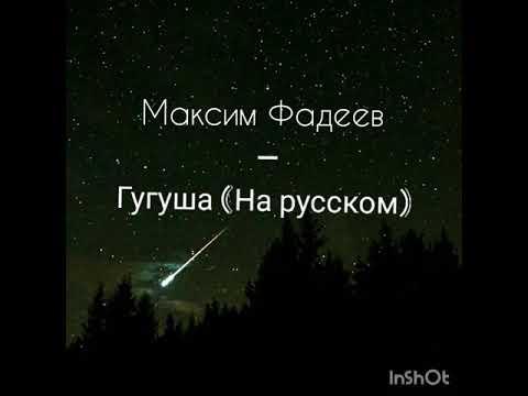 Максим Фадеев - Гугуша (Текст песни на Русском)