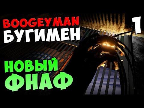5 Ночей С Бугименом Скачать Игру - фото 5