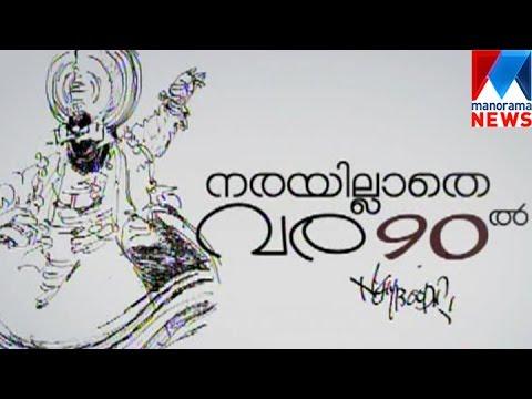 Artist Namboothiri at ninety  Manorama News narayillathe vara