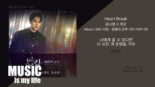 김나영 X 개코 - Heart Break (더킹 : 영원의  군주 OST PART.09) / 가사