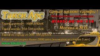 видео заказ такси аэропорт домодедово