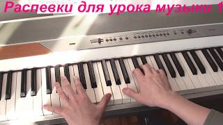 Распевки для уроков музыки 1