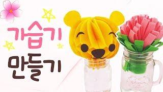 DIY 귀염뽀짝 곰돌이푸 가습기 만들기 Disney h…