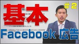 【2017年最新版】Facebook広告の出し方~②~ thumbnail