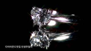 GIA Heart shape (하트컷) 다이아몬드 구매…