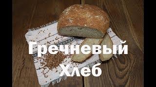 Гречневый хлеб , вкусно и полезно . Такого вы еще не пробовали )