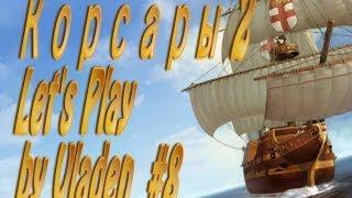 Корсары 2 Let's Play - Часть 8 (Новое судно!)