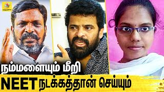 Ameer Latest Speech About NEET Exam | Thirumavalavan