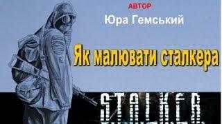 S.T.A.L.K.E.R. - Call of Pripyat ( Як малювати сталкера )(ПІДПИСУЙТЕСЬ! наступне відео 5 серпня Якщо ви дивитесь відео у вк нажміть переглянути на youtube група вк http://vk.c..., 2013-07-22T19:33:10.000Z)