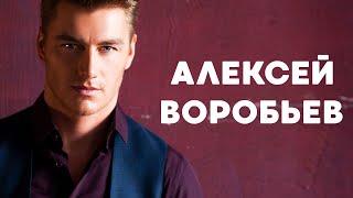 АЛЕКСЕЙ ВОРОБЬЕВ: ВСЯ ПРАВДА, биография, личная жизнь, карьера